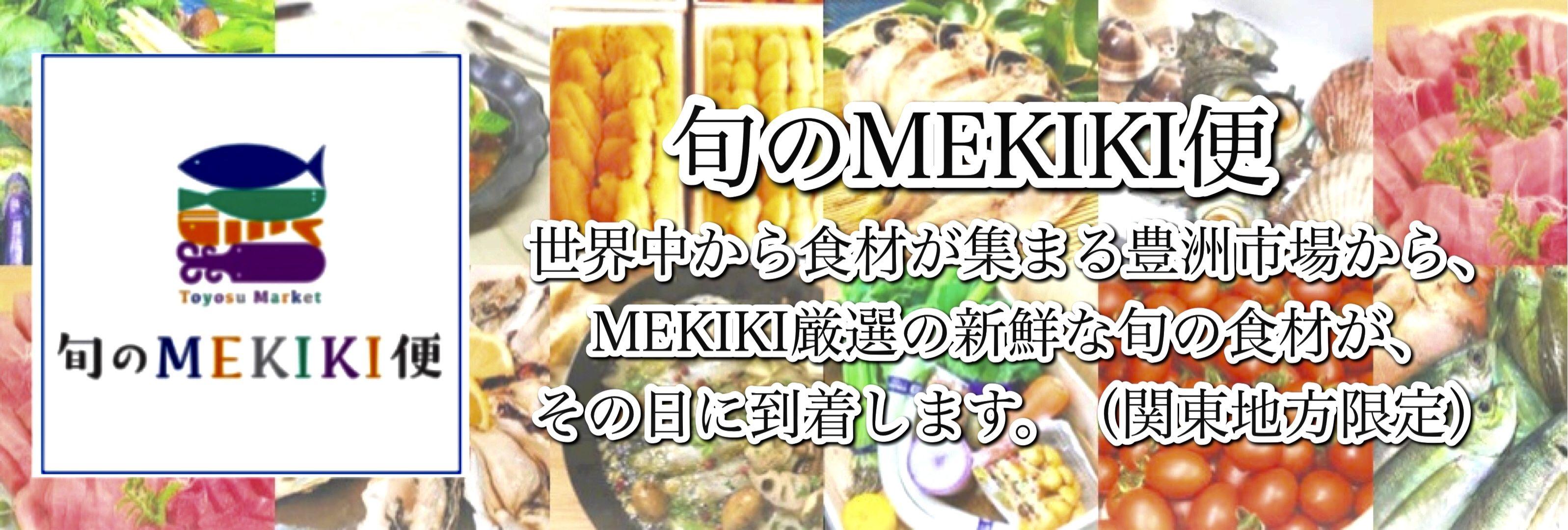 豊洲MEKIKI.JP